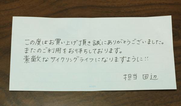 同封されていた手紙