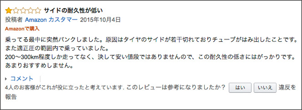 参考:Amazon.co.jp:カスタマーレビュー: 【正規代理店品】 Continental【コンチネンタル】 GrandPrix 4000 S II Bk-Bk skn fd 700x23C グランプリ4000S2 2本セット
