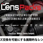 LensPacksアイキャッチ