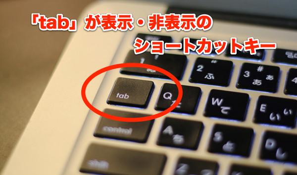 tabがショートカットキー