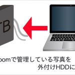 """Lightroomの """"写真"""" だけ外付けHDDに移動させる方法。カタログはPCで管理するよ"""