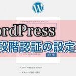 WordPressで二段階認証を設定する方法!セキュリティ対策としてぜひ