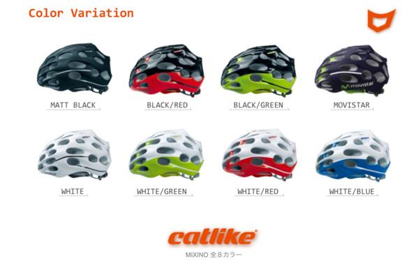 カットライクのヘルメット「MIXINO」のカラーラインナップ