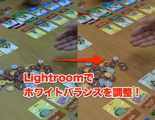 Lightroomでホワイトバランスを調整ビフォーアフター