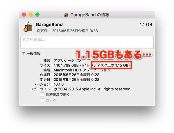 GarageBandを削除