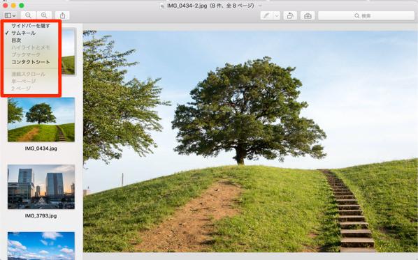 選択した画像をプレビューアプリで表示する