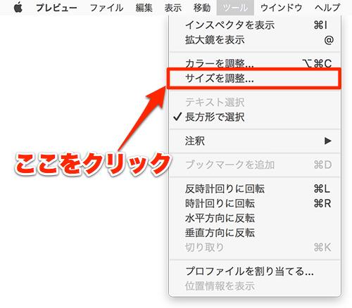Macプレビューアプリのサイズ調整をクリック