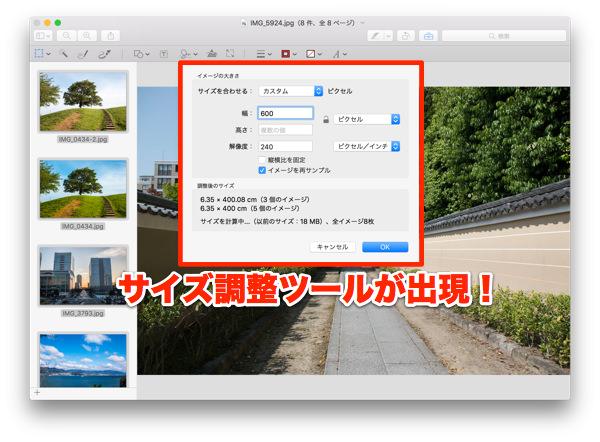 Macプレビューアプリのサイズ調整ツール