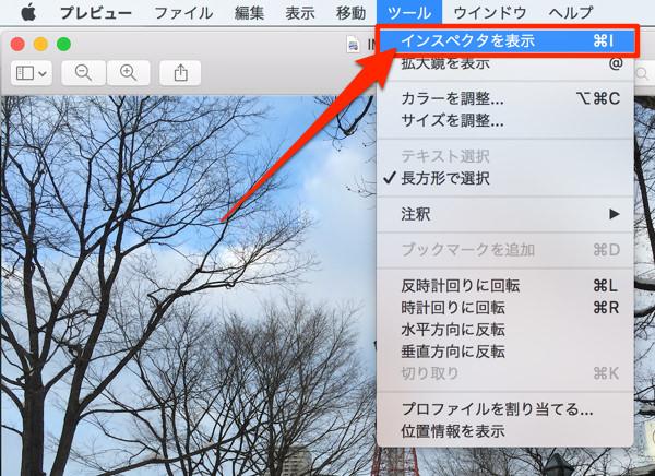 Macのプレビューアプリでインスペクタを表示