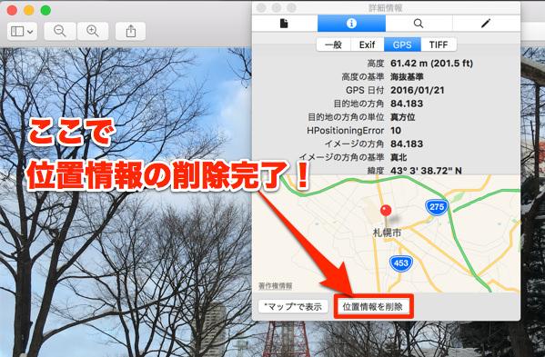 GPSタブで位置情報を削除できる
