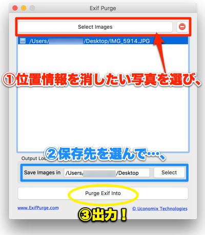 Macアプリ「EXIFPurge」の使い方