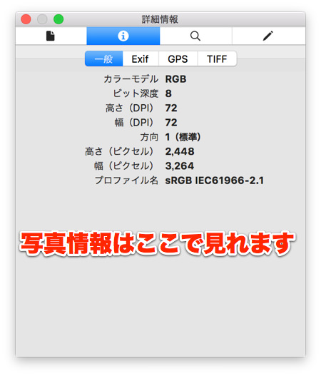 Macプレビューアプリで写真の情報が見れる