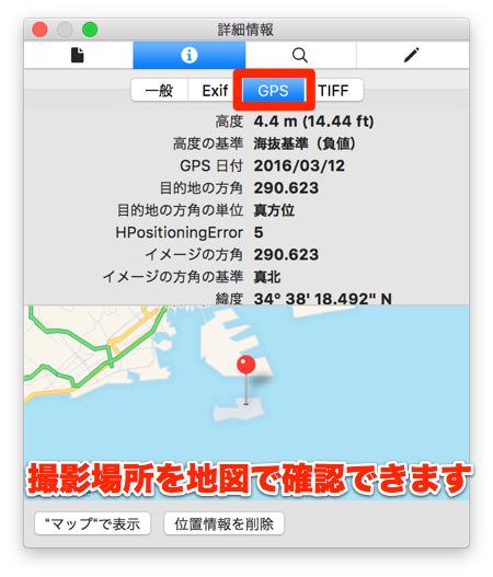 位置情報が地図ではっきり分かる