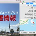【Mac】プレビューアプリで位置情報が見れる!写真をWebに載せるときは気をつけよう