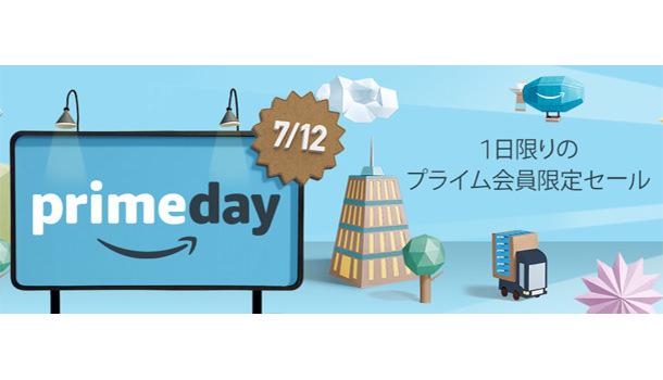 Amazonプライムデー、ピックアップ記事のアイキャッチ