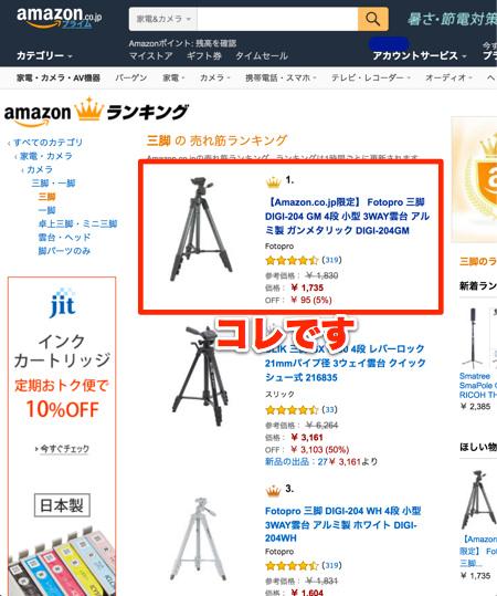 Amazonの三脚カテゴリ