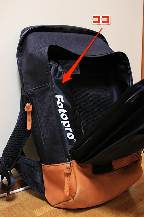 Amazon限定Fotopro三脚を鞄に入れたときのイメージ
