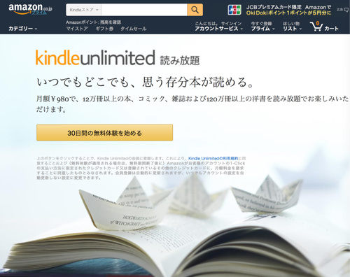 KindleUnlimitedのトップページ
