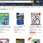 Kindle Unlimitedで読み放題の「自転車・カメラ・写真・登山」書籍まとめ