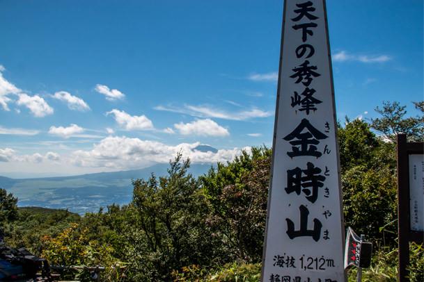 天下の秀峰金時山
