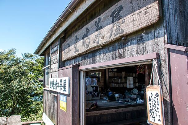金時山山頂の茶屋