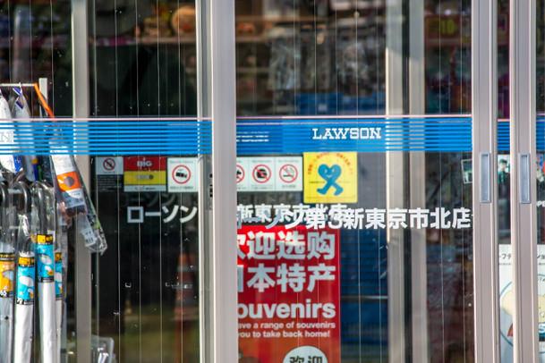 ローソン第3新東京市北店