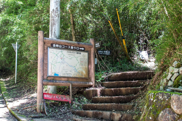 金時山の登山道入口