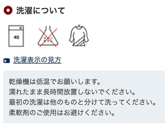 洗濯方法についての注意書き