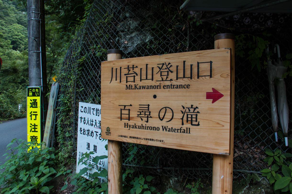 川苔山の登山口の案内板