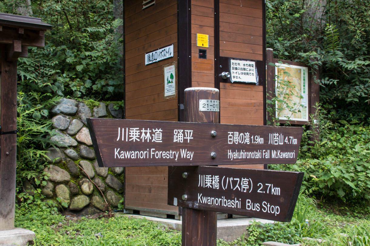 川苔山のほうへ進む