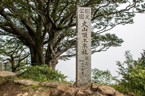 神奈川県の大山山頂