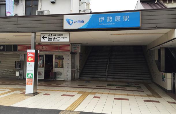 小田急電鉄の伊勢原駅の前