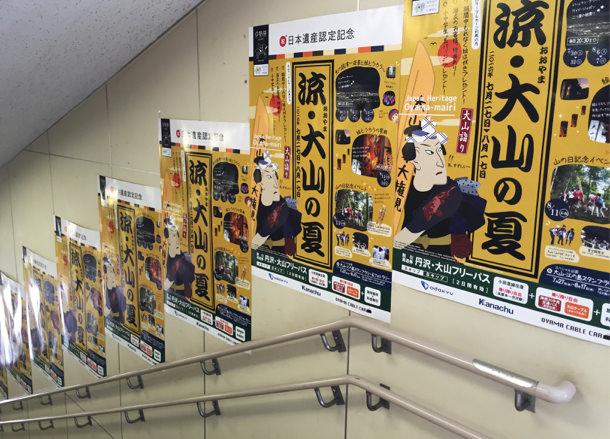 伊勢原駅に大山のポスターがたくさん