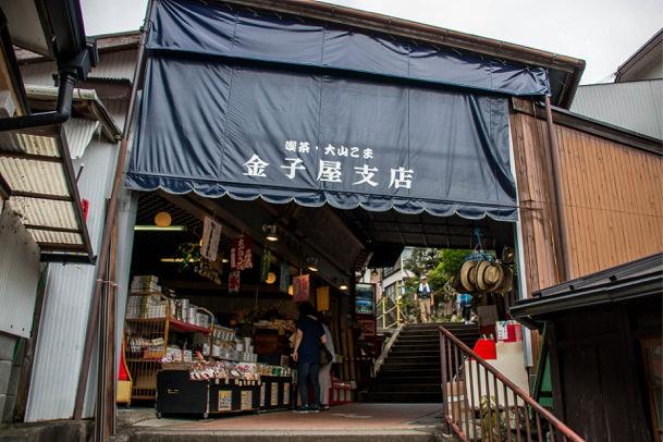 大山登山口にある商店