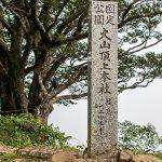 神奈川の好アクセス日帰り登山「大山」に行ってきた! 天気が良ければ富士山も見える絶景…のはず…