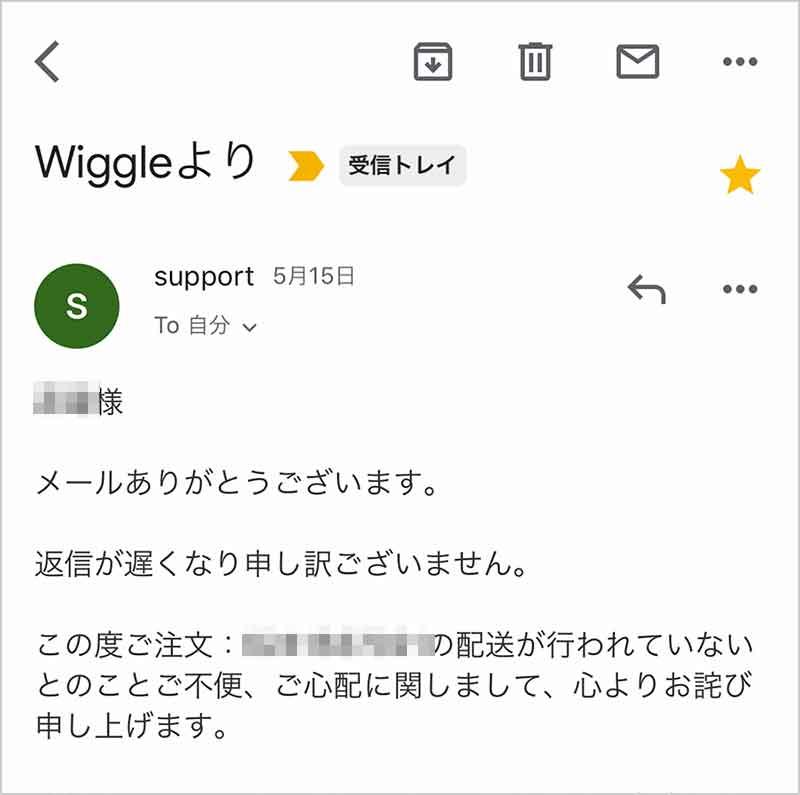 Wiggleのメールサポート