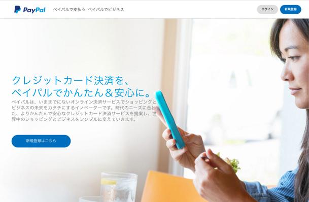 PayPal公式サイト