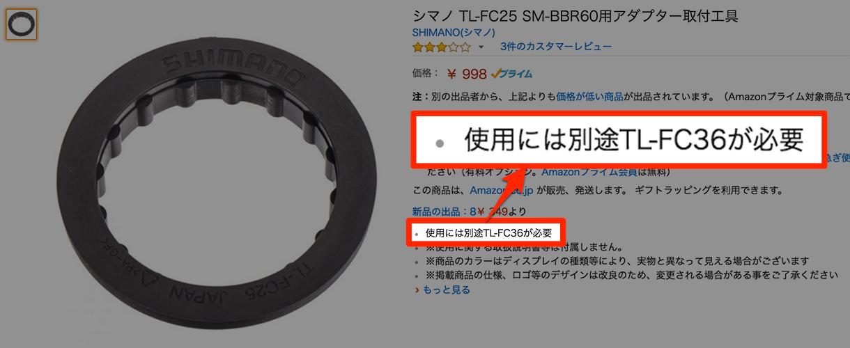 TL-FC25の使用には別途TL-FC36が必要との記載