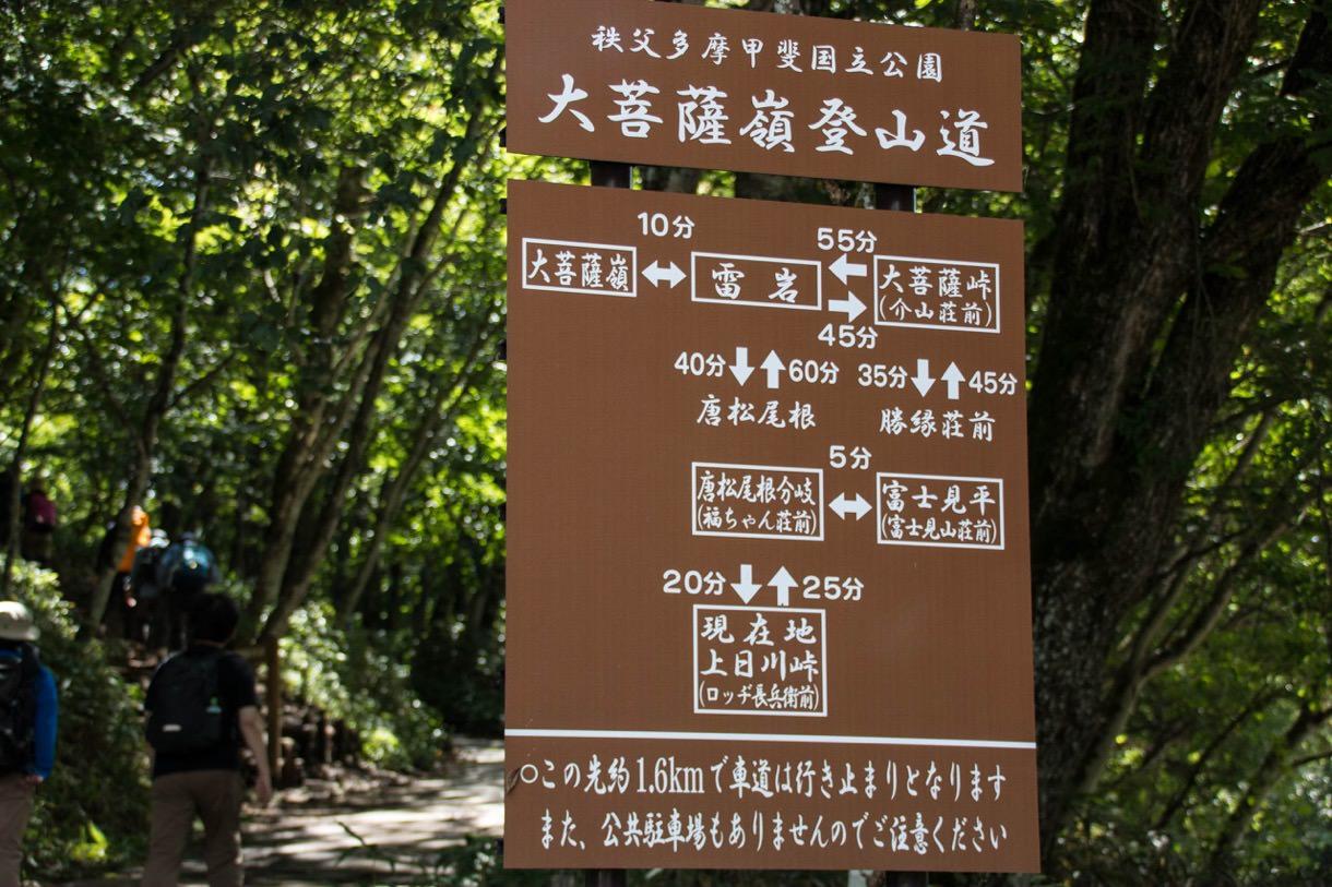 上日川峠から大菩薩嶺までのルートと所要時間