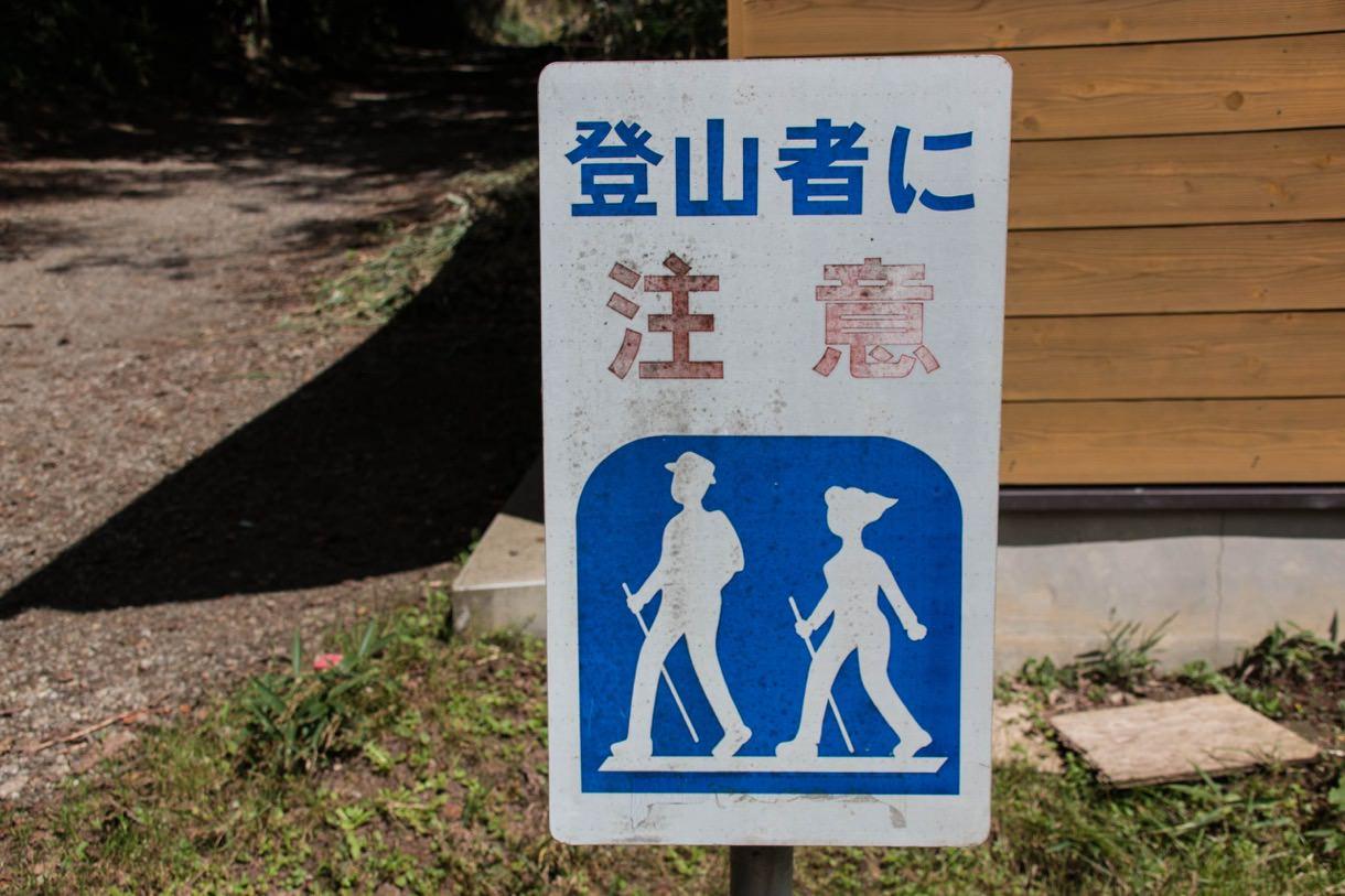 登山者に注意の看板