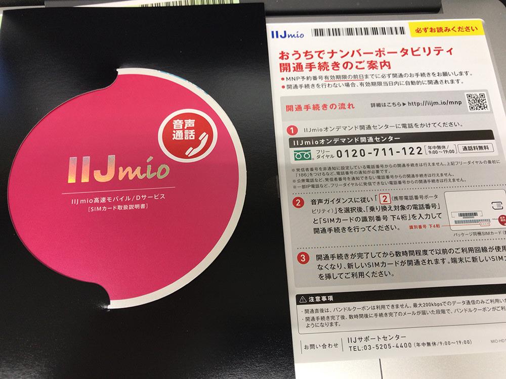 IIJmioのSIMカードを開封します