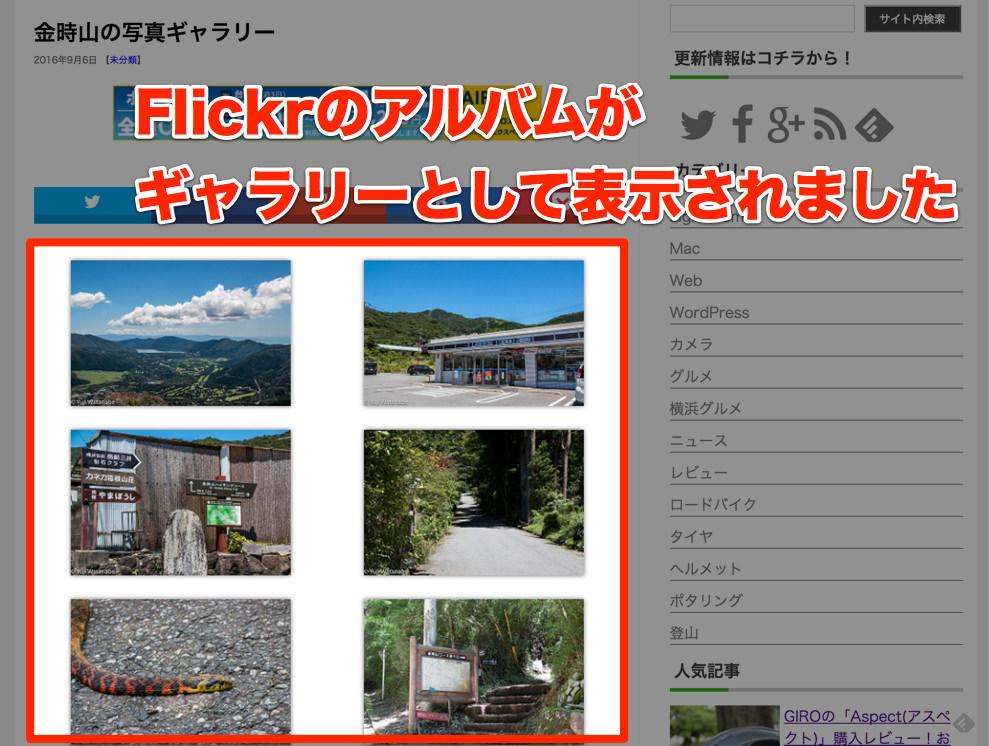 Flickrのアルバムが記事内に表示された