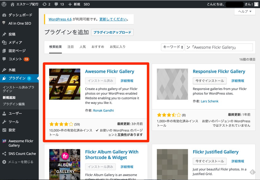 AwesomeFlickrGalleryをインストール