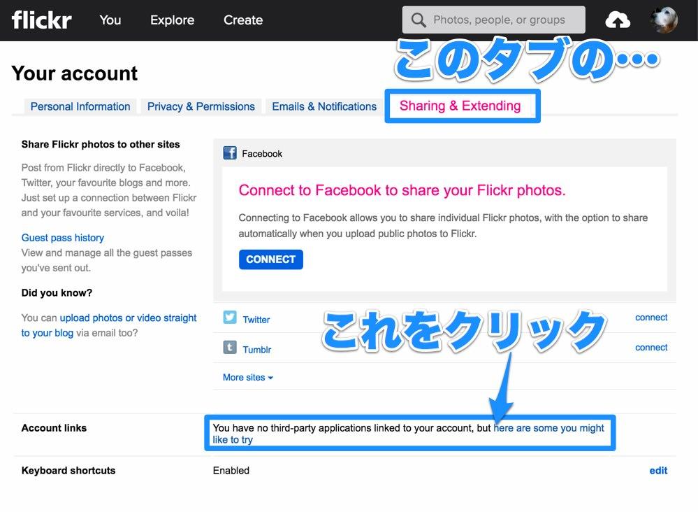 Flickrの設定画面へ