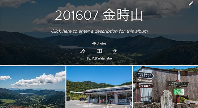 金時山写真ギャラリー記事のアイキャッチ