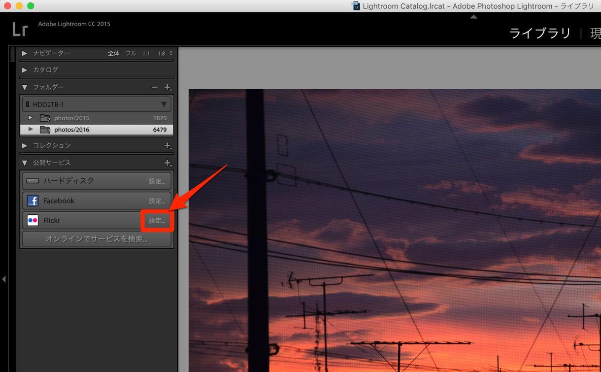 Lightroom内にあるFlickrの設定ボタンをクリック