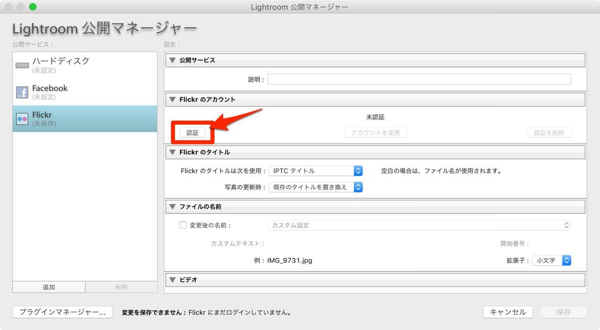 設定画面内の認証ボタンをクリック