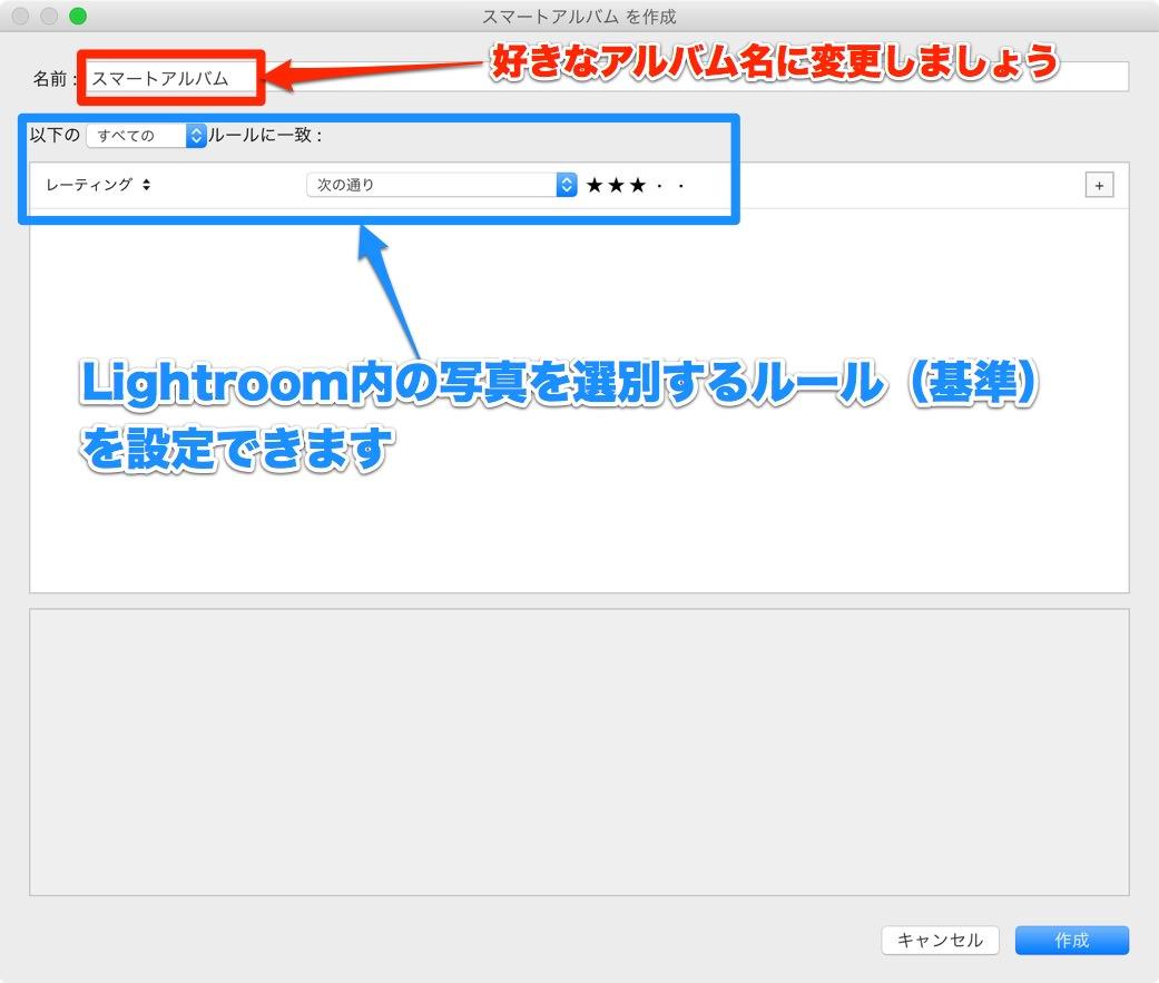 Lightroom内の写真を選別するルールを決める