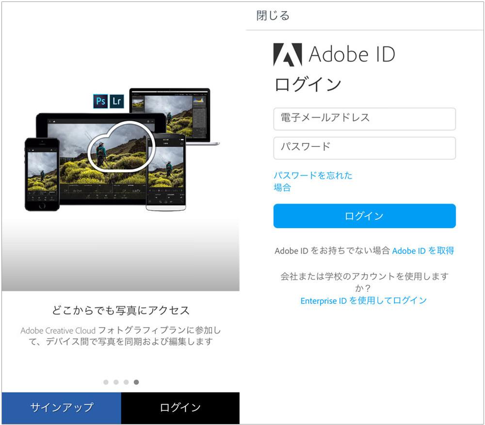iPhone版Lightroomアプリにサインイン