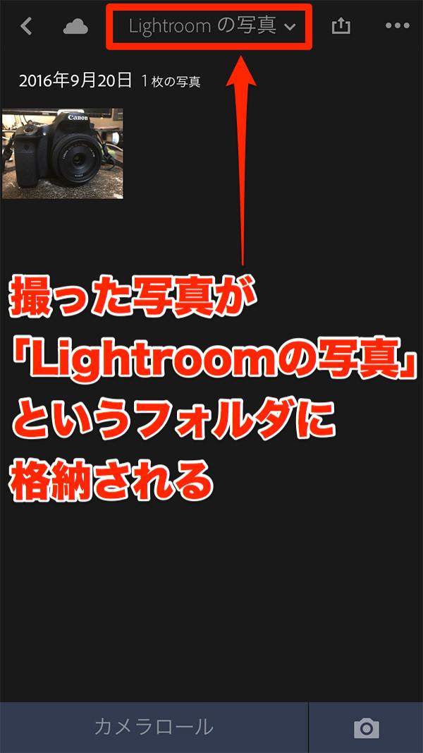 Lightroomの写真というフォルダに格納